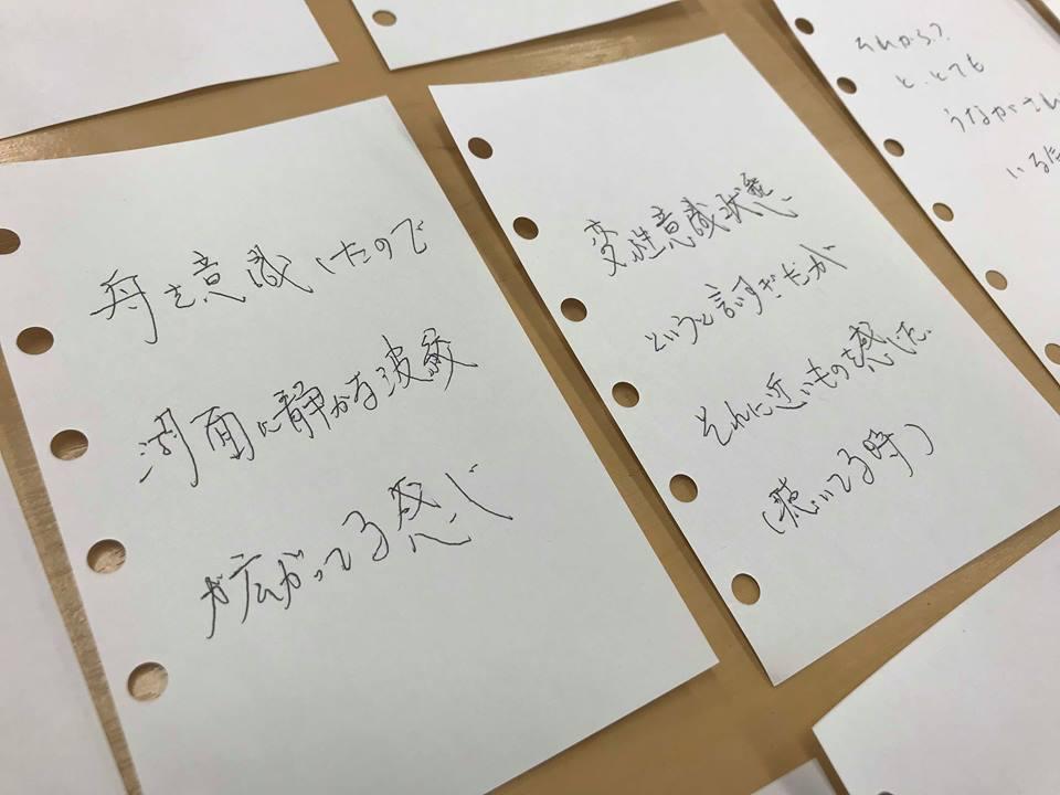 傾聴講座 町田 第2期 2日目(感想文2)