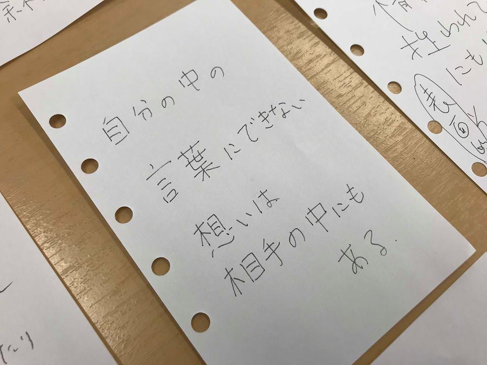 傾聴講座 町田 第1期2日目(感想文4)