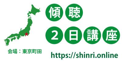 傾聴2日講座 町田 (2019 11/9 11/10)