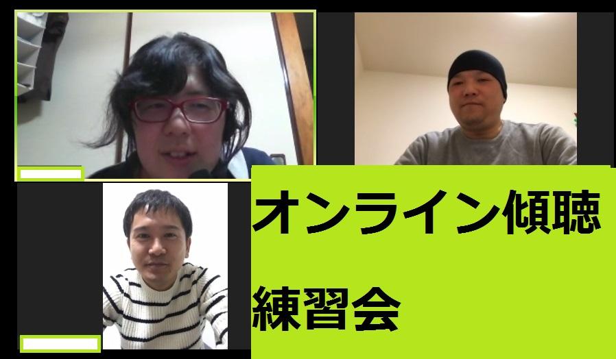 【オンライン傾聴会】開催します!!7月17日(火)20時~