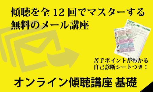 基礎編(無料メール講座)