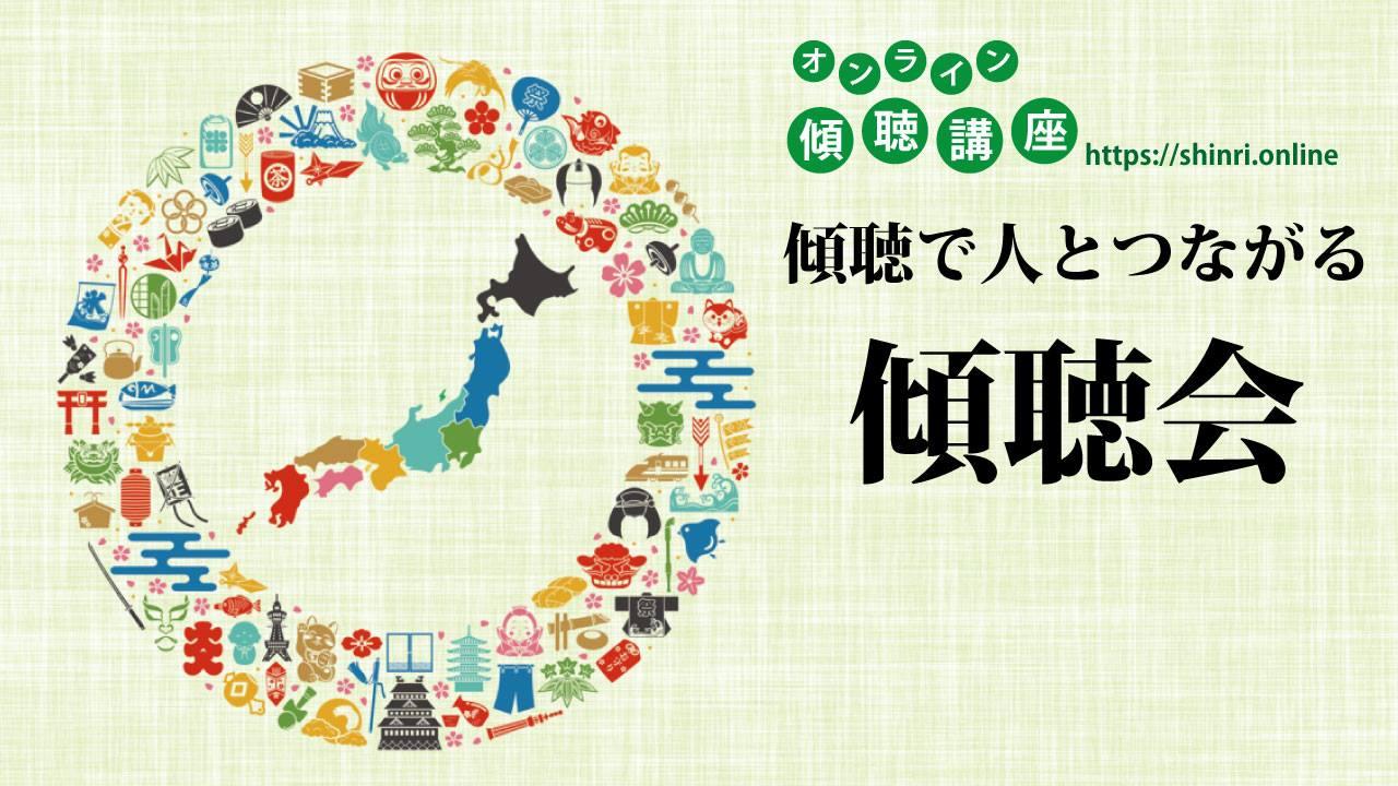 【活動報告】8月7日オンライン傾聴会を開催しました!