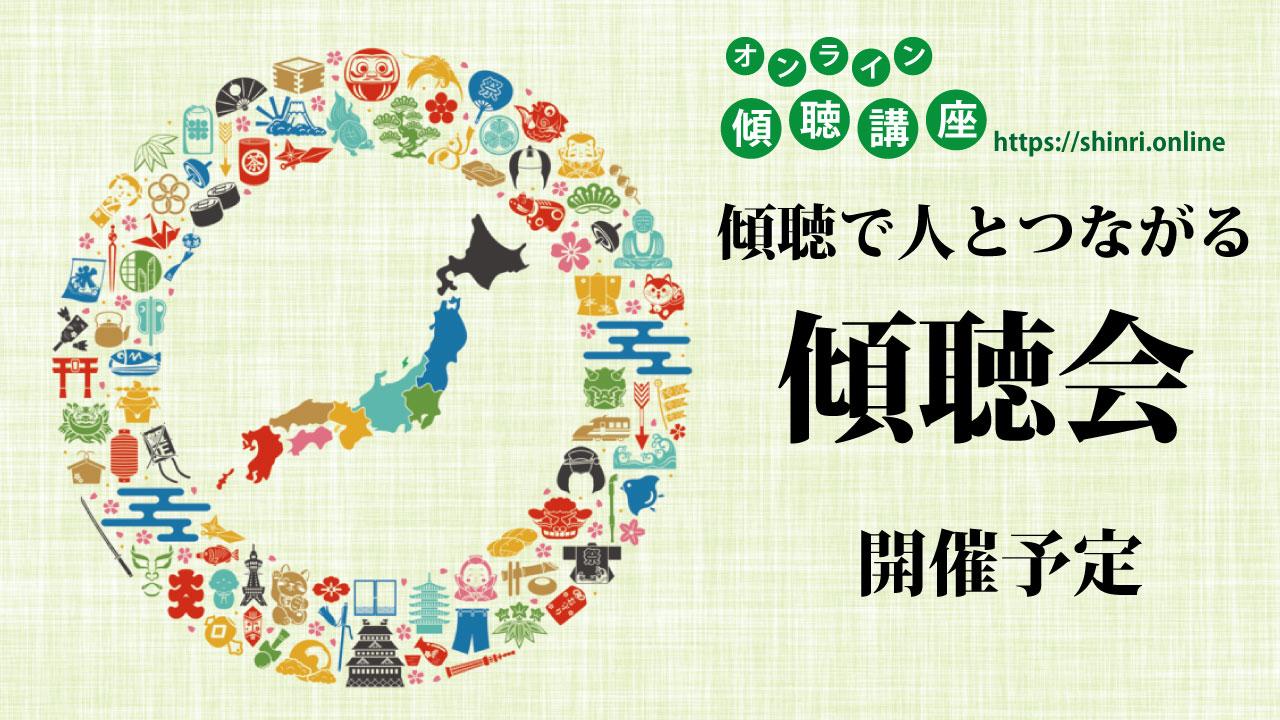 傾聴会)相手の世界観を理解しよう 5月15日(火)20時~