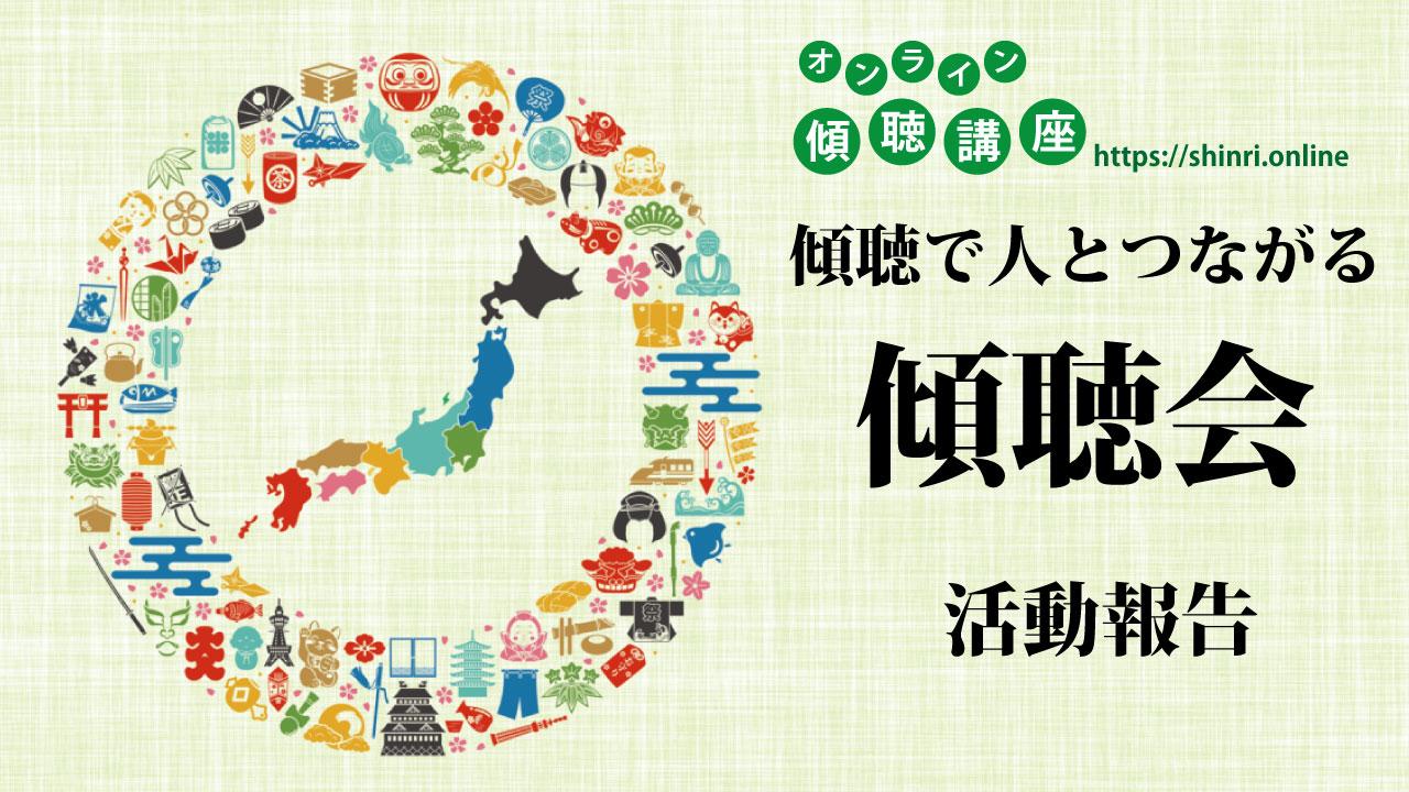 【活動報告】6月5日オンライン傾聴講座「傾聴会」