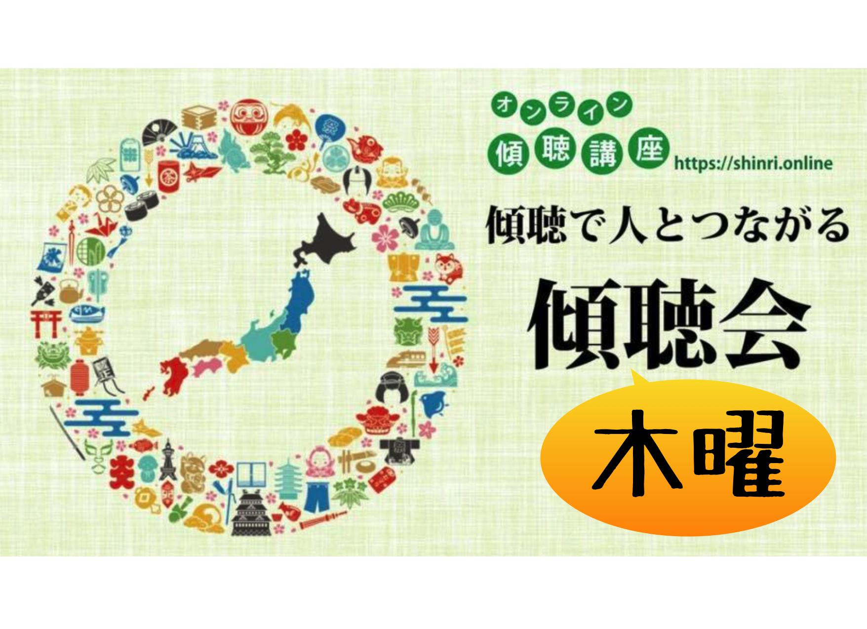 【活動報告】7月12日(木)オンライン傾聴講座「傾聴会」