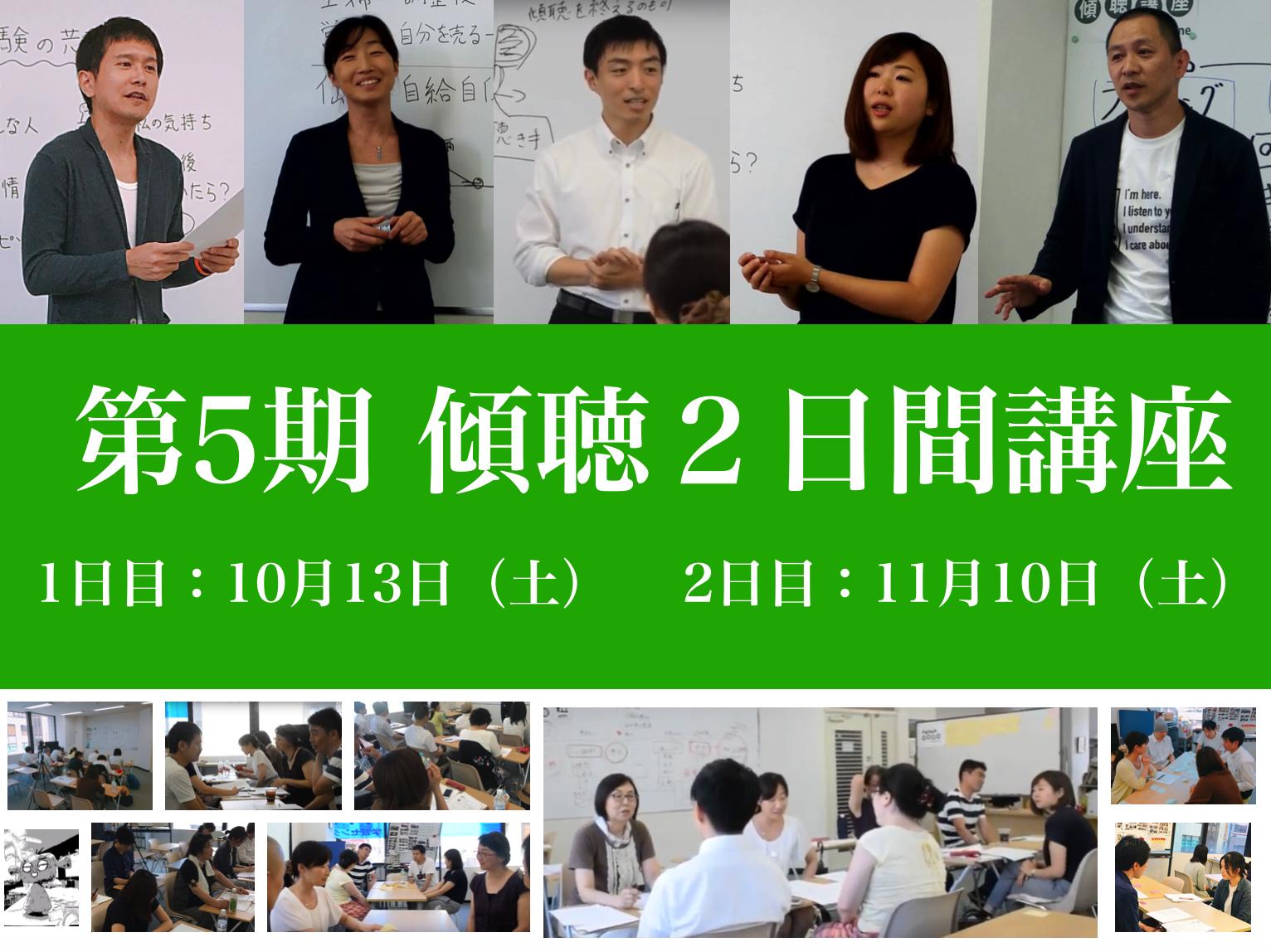 【活動報告】9月27日(木)オンライン傾聴講座「傾聴会」